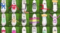 81种花式系鞋带方法, 总有你喜欢的方式