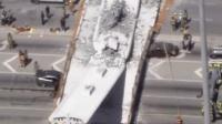 在建天桥突坍塌 多人遇难多车被压