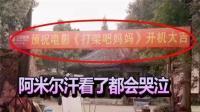【犀利】315打假: 《阴阳路》为什么沦为烂片届的传奇? 那些无耻的山寨电影们