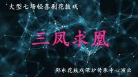 邵东花鼓戏《三凤求凰》完整版 1080P