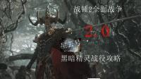 全面战争战锤2-快捷攻略黑暗精灵篇2.0计划