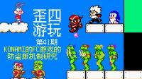 [歪四游玩第41期]KONAMI的FC游戏的防盗版机制研究