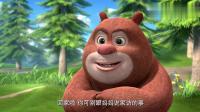 熊熊与伙伴们的欢乐童年50 不想老师去俺家家访