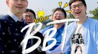 BB Time第115期: 徐大哥的重庆之旅下