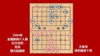 1984年全国象棋个人赛, 吕钦先负赵国荣