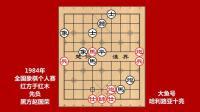 1984年全国象棋个人赛, 于红木先负赵国荣