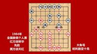 1984年全国象棋个人赛, 胡荣华先胜徐天红