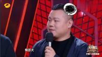 郭德纲在汪涵节目调侃湖南卫视所有主持! 网友: 敢这么做的就你了