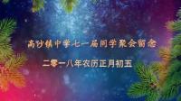 2018.2.20高沙镇中学七一届同学聚会留念 二零一八年农历正月初五