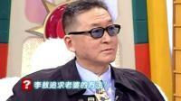 台湾作家李敖向小S示范如何追女友