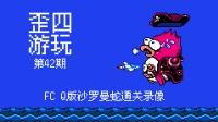 [歪四游玩第42期]FC Q版沙罗曼蛇通关录像