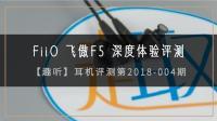 飞傲FiiO F5入耳式耳机消费者体验评测 趣测网耳机测评