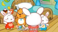 小兔子乖乖: 宝宝喜爱的动画儿歌!