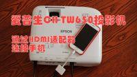 爱普生CH-TW650投影机连手机