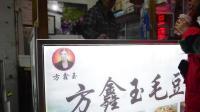 游屯溪老街品尝毛豆腐 舌尖上的中国