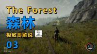 极致哥《森林》03, 和老司机组队玩恐怖游戏是怎样一种体验?