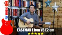 Eastman e1 om vs e2 om 吉他评测对比