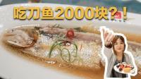 长江刀鱼上市了! 我在上海这家崇明私房菜馆吃了一顿刀鱼宴人均要2000多!