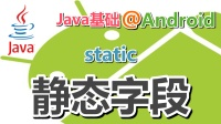 03★Java8学习For Android★静态字段(static)