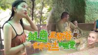 美女越南旅游体验肮脏泥浆浴!