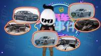 《汽车大事件》第二集:关于日内瓦车展 你该了解这些