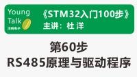 STM32入门100步(第60步)RS485原理与驱动程序