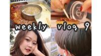 【爆】weekly vlog 9 | 年后拼凑的一些日常