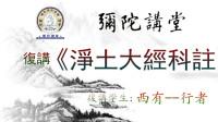 復講《科註》之48大願第01-026集(2018-03-18啟講于珠海弥陀讲堂)