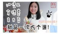 测评测评测评 麦当劳肯德基汉堡王新品汉堡测评~ 蜜桃可乐~ 中国吃播~