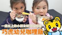 巧虎幼儿咖喱饭 简单料理 house 巧虎1岁野菜豚肉咖喱 可爱巧虎~