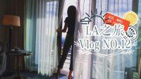【Miss沐夏】Vlog No.12 LA之旅 | Kate Hudson采访