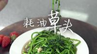 入江闪闪: 美食小厨房-春天的快手菜「耗油草头」, 清香爆炸在舌尖犹如春天生命的气息~