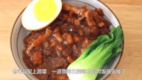 看着流口水 台湾卤肉饭-原来制作如此简单, 学会这几步在家轻松完成
