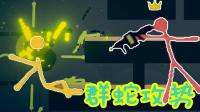 【Z小驴 小源】火柴人大乱斗~蛇枪先开好~然后把小源弄下去