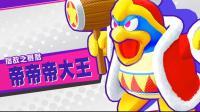 【Z小驴】星之卡比 新星联盟~第6期一区域完成! 击败帝帝帝大王!