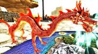 【峻晨解说】新中国神话MOD体验! 神龙在哪? 方舟生存进化752
