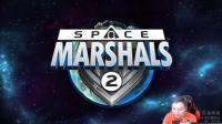 ★太空刑警2★Space Marshals 2《籽岷的新游戏直播体验》
