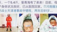 烈士母亲产子遭攻击 消防局撑腰怒斥被点赞