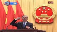 新当选的国家副主席王岐山进行宪法宣誓