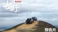 【去野】14-广东:南粤之巅天露山(预告片)