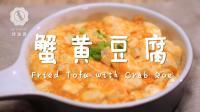 """眼见不一定为实, 它是一道没有蟹黄的""""蟹黄""""豆腐!"""