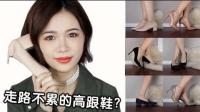 【ImAnnaNana】走路不累~ | 高跟鞋排行榜 -  CL Jimmy Choo Everlane Sam Edelman