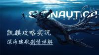 凯麒《深海迷航》剧情攻略实况 第17集 海王星逃逸火箭