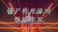 凯麒《僵尸派对》作死竞速 续集01