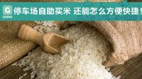 【GOING】停车场自助买个米, 还能怎么方便快捷!