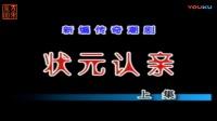 潮剧: 狀元认亲(上集)- 揭阳市潮剧二团