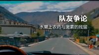 69进藏路上队友争论水果上农药与激素的残留 开车去西藏318国道川藏线自驾游