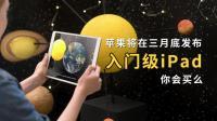 【壹周数码汇】苹果将在三月底发布入门级iPad 你会买么