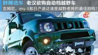 """【胖哥选车】老汉要买越野车 传说中的""""母夜叉""""能否胜任?"""