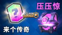皇室战争59 二十胜挑战黯然收场, 来个传奇压压惊吧! 小宝趣玩Clash Royale